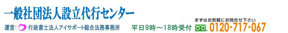 千葉県と福岡県の一般社団法人設立なら一般社団法人設立代行センター